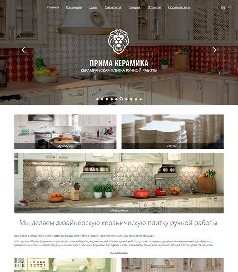 Izrada sajta Primacaramika - screenshot hover
